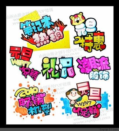 手绘pop标题字图片